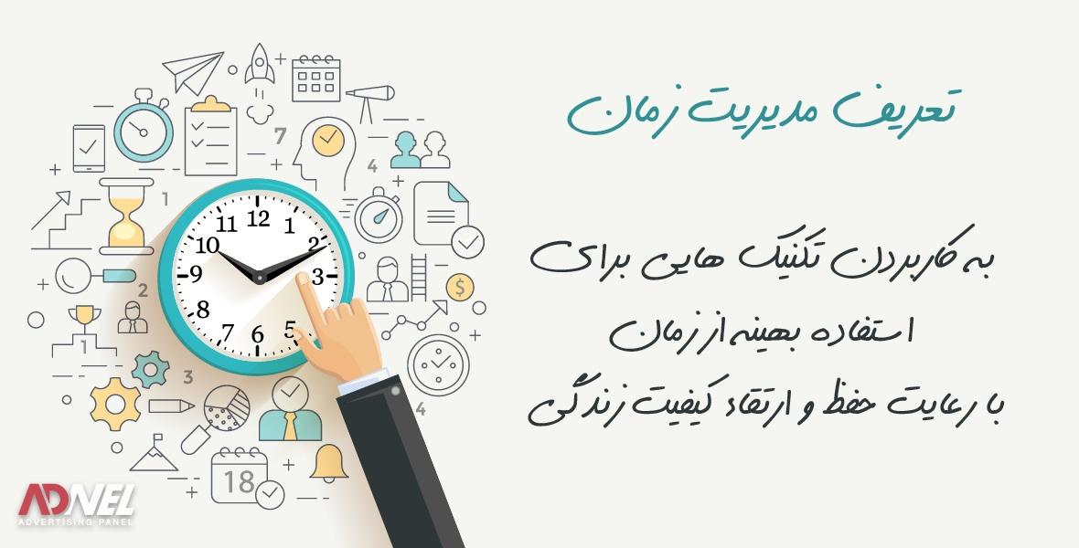 time management2